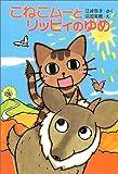 こねこムーとリッピィのゆめ (ポプラ社の新・小さな童話―江崎雪子のこねこムーシリーズ)