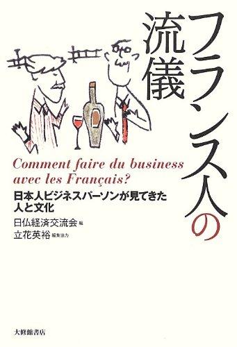 フランス人の流儀―日本人ビジネスパーソンが見てきた人と文化
