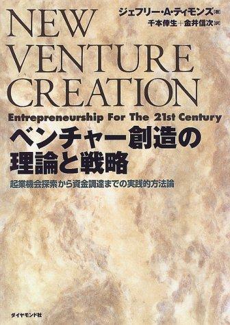 ベンチャー創造の理論と戦略―起業機会探索から資金調達までの実践的方法論