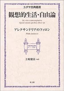 観想的生活・自由論 (ユダヤ古典叢書)