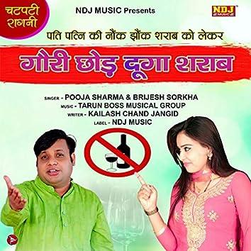 Gori Chodh Dunga Sharab - Single