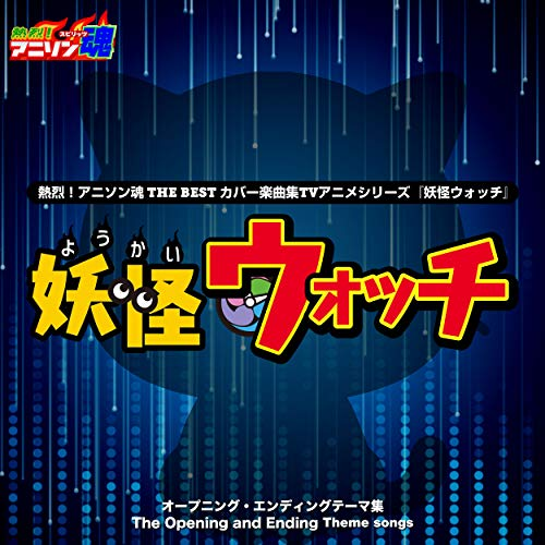 Netsuretsu! Anison Spirits The Best -Cover Music Selection- TV Anime Series ''Yo-kai Watch''