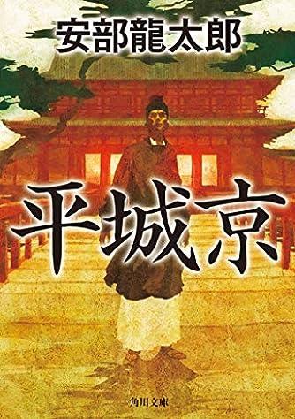 平城京 (角川文庫)