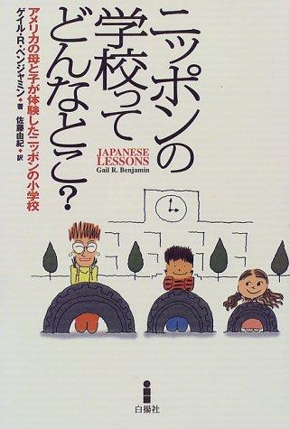 ニッポンの学校ってどんなとこ?―アメリカの母と子が体験したニッポンの小学校の詳細を見る