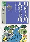 川がつくった川、人がつくった川―川がよみがえるためには (10代の教養図書館)