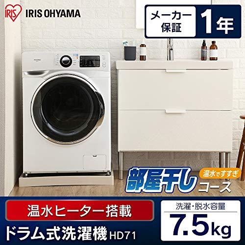 アイリスオーヤマドラム式洗濯機7.5kg温水洗浄機能付き左開き幅595mm奥行672mm2019年モデルHD71