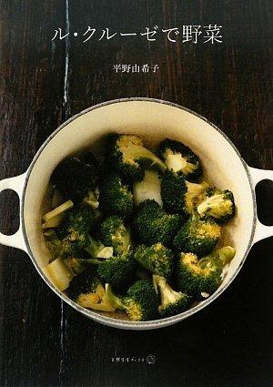 ル・クルーゼで野菜 (天然生活ブックス)
