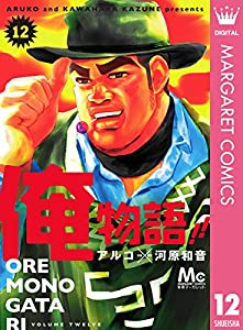 俺物語!! 12巻 表紙画像