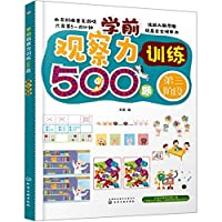学前观察力训练500题.第三阶段