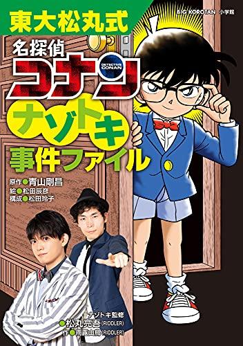 東大松丸式 名探偵コナンナゾトキ事件ファイル