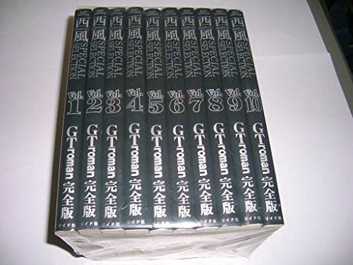 西風SPECIAL SELECTION GT roman 完全版1~最新巻(SPコミックス) [マーケットプレイス コミックセット]