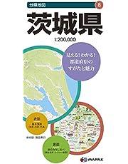 分県地図 茨城県 (地図 | マップル)