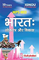 MPS-003 India Democracy And Development in Hindi Medium