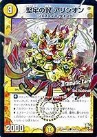 デュエルマスターズ ドラゴン・サーガ 堅牢の翼 アリシオン(ドラマティックカード)/ 双剣オウギンガ(DMR15)/ シングルカード