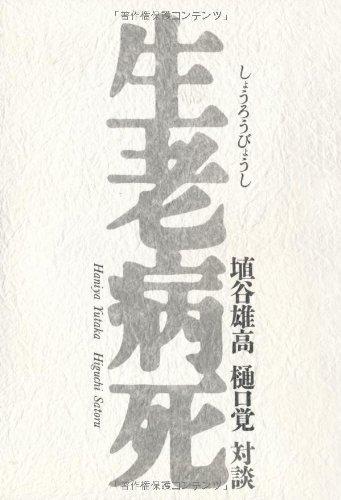 生老病死―埴谷雄高樋口覚 対談の詳細を見る