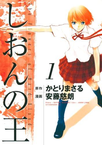 しおんの王(1) (アフタヌーンコミックス)