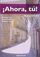君もやってみよう! スペイン語 改訂版