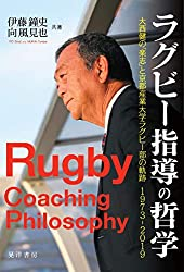 ラグビー指導の哲学―大西健の「楽志」と京都産業大学ラグビー部の軌跡 1973-2019―