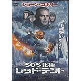 SOS北極レッド・テント [DVD]