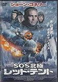 SOS北極レッド・テント [DVD] - ショーン・コネリー