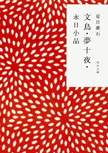 文鳥・夢十夜・永日小品 (角川文庫クラシックス)