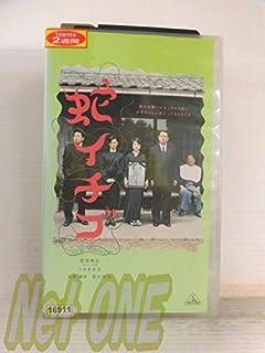 蛇イチゴ [VHS]
