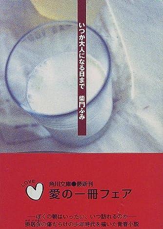 いつか大人になる日まで (角川文庫)
