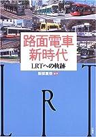 路面電車新時代―LRTへの軌跡