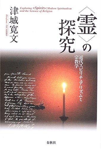"""""""霊""""の探究―近代スピリチュアリズムと宗教学"""