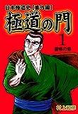 極道の門 日本極道史【番外編】1~雷鳴の章~
