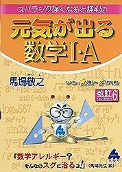 元気が出る数学Ⅰ・A 改訂6