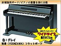 【ワイドタイプ】ピアノ用 床補強ボード:吉澤 フラットボード FB グレイ/ピアノアンダーパネル