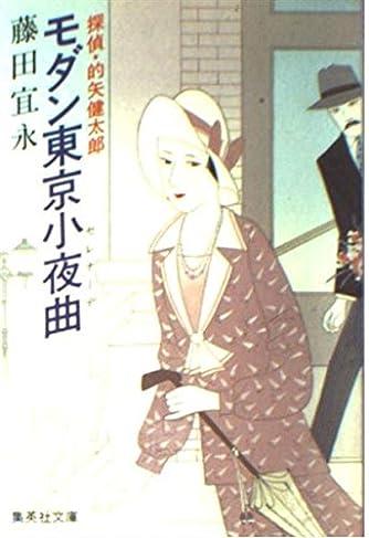 モダン東京小夜曲(セレナーデ)―探偵・的矢健太郎 (集英社文庫)