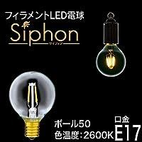 ビートソニック OnlyOne(オンリーワン) LED電球 ボール電球形 Ball50(ボール50 ショートフィラメント) G50(外径50mm) クリア 15W形相当 電球色(2600K) E17口金 2.5W LDF43
