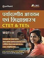 CTET & TETs (Class 1 to 5) Ke Liye Paryavaran Addhyyan 2019 (old edition)