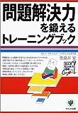問題解決力を鍛えるトレーニングブック (かんきビジネス道場)