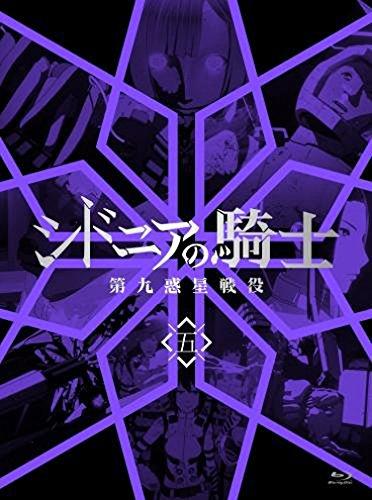 シドニアの騎士 第九惑星戦役 五 (初回生産限定版) [Blu-ray]