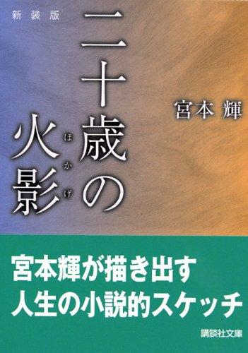 新装版 二十歳の火影 (講談社文庫)