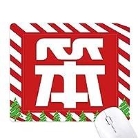 中国のばかな中国文字 ゴムクリスマスキャンディマウスパッド