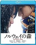 ノルウェイの森[Blu-ray/ブルーレイ]