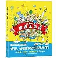 太郎和琪子的搜索大冒险 (日)中垣愉孝 【新华书店 畅读无忧】