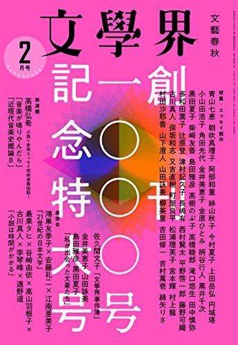 文學界(2021年2月号) (創刊1000号記念特大号)