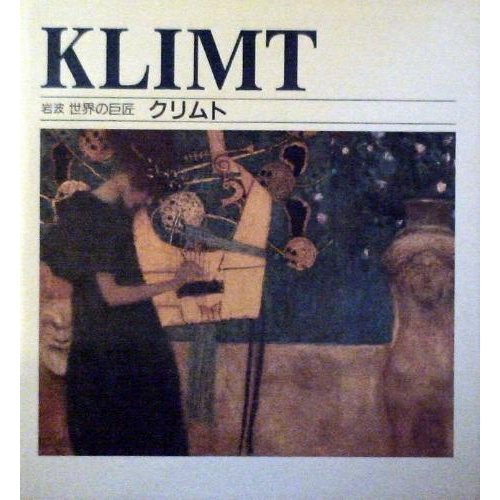 (Iwanami masters of the world) Klimt (1994) ISBN: 4000084739 [Japanese Import]
