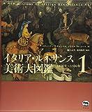 イタリア・ルネサンス美術大図鑑 (1) 1400年~1500年