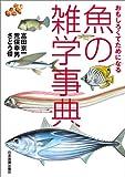 <おもしろくてためになる>魚の雑学事典