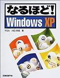 なるほど!  WINDOWS XP