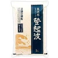 米沢牛登起波 老舗の御飯 米沢産はえぬき 5kg