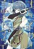 すんどめ!!ミルキーウェイ 5 (ヤングジャンプコミックス)