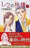 1/2の林檎(1) (KC KISS)