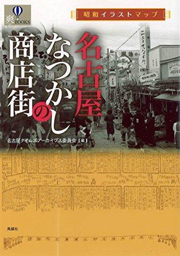昭和イラストマップ 名古屋なつかしの商店街 (爽BOOKS)の詳細を見る